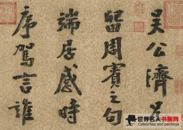 宋朱熹自書五言古詩 卷