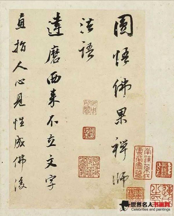 董其昌《圆悟佛果禅师法语册》