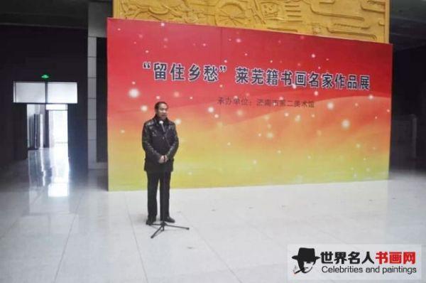"""莱芜主持人二妮子_""""留住乡愁""""莱芜籍书画名家作品邀请展在济南市第二美术馆 ..."""