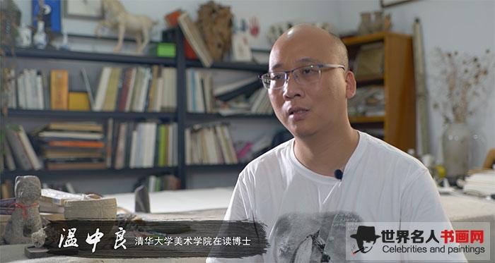 专访清华大学在读博士温中良:艺术创作不能没有态度