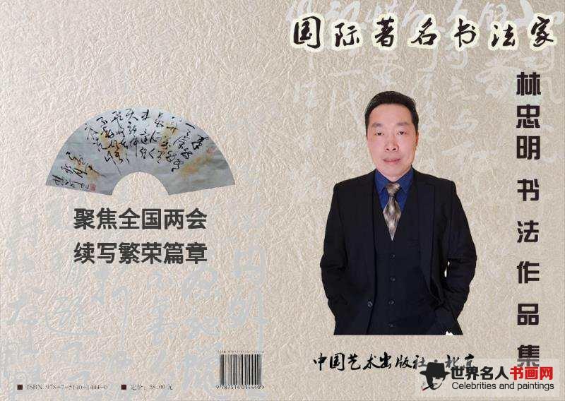 2021艺术界新时代人物林忠明:甲骨文书法成就蜚声中外